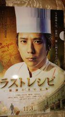 【セブン限定】ラストレシピ〜麒麟の舌の記憶〜二宮和也クリアファイル
