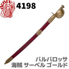 DENIX 4198 バルバロッサ 海賊 サーベル 模造 レプリカ 剣 刀 ソード 西洋
