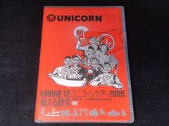 <即決>ユニコーン/UNICORN TOUR 2009 蘇える勤労