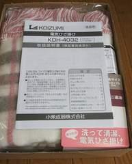 新品洗える電気ひざ掛け ブランケットKDH-4032 KOIZUMI