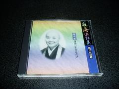 CD「瀬戸内寂聴/寂庵法話集-特別盤 講演-生きる喜び」即決