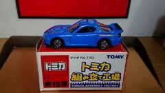 ★トミカ組立工場★マツダRX-7(FD3S)★TOMY★
