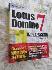 [新古品]書籍★Lotus Domino7管理者ガイド