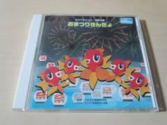 CD「おまつりきんぎょ 2007年ビクター運動会3」応援団●