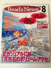 ☆ビーズ・ニュース8(古本)