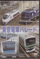 新品DVD■東京電車パレード 送料込