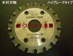 鉄・ステンレス兼用 木村刃物 ハイグレード 外径80