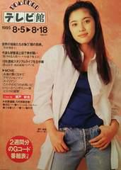 瀬戸朝香【YOMIURIテレビ館】1995年84号(1)