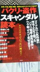 「パクリ・盗作」スキャンダル読本★別冊宝島1257■宝島社