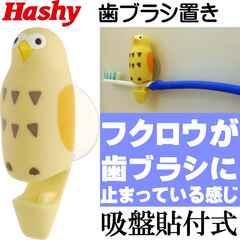 トゥースブラシホルダーフクロウ 黄 歯ブラシ置き HB-2850 Ha266