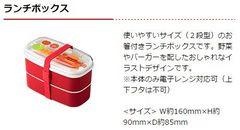 【モスバーガー 2017年福袋】可愛いレンジ対応♪箸付2段ランチボックス