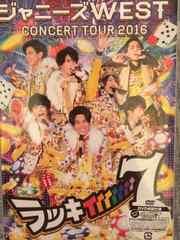 激レア☆ジャニーズWEST/ラッキィ7☆初回盤DVD2枚組☆新品未開封