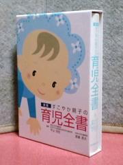 [新版] すこやか親子の育児全書/平山宗宏