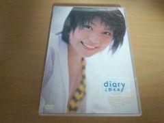 上野未来DVD「Diary」●