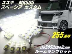 スペーシアカスタムMK53S/LEDルームランプ7点セット外部ランプ付