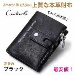 【人気↑】Contacts 本革 二つ折り財布 多機能 定番のブラック