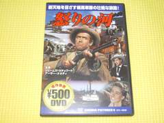 DVD★即決★怒りの河★90分★国内正規品