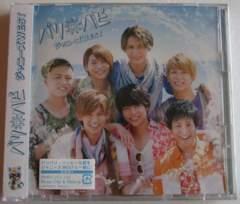 ★新品未開封★ ジャニーズWEST バリ ハピ 初回盤A CD+DVD クリアファイル付