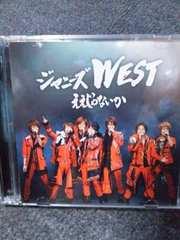 ジャニーズWEST★ええじゃないか(DVD付き)