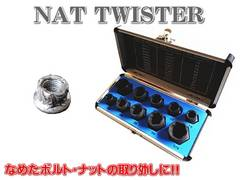 ナットツイスターセット 9mm〜19mm対応 10セット 差込角9.5mm