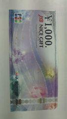 JCBギフトカード1000円券1枚新品