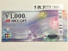 【即日発送】JCBギフトカード(ナイスギフト)9000円分★急ぎの方はぜひ★