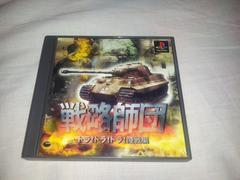 PS☆戦略師団トラ!トラ!トラ!&陸戦編☆2作品まとめ売り♪