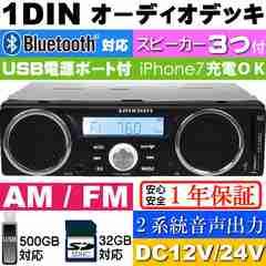 スピーカー付 Bluetooth内蔵 1DIN デッキ DC24V 1DINSP002max24