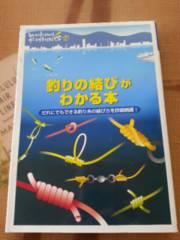 釣りの結びがわかる本 だれにでもできる釣り糸の結び方を詳