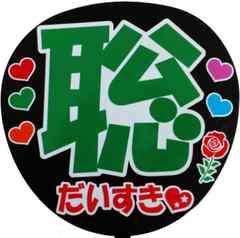 選べるファンサ10種★松島聡★Sexy Zone★手作りうちわ シール