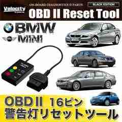 ■OBD2 BMW 警告灯リセットツール[AC09]