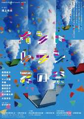 舞台『イントレランスの祭』フライヤー5枚◆風間俊介 岡本玲