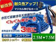 2.5m→7.5mマジカル伸びるホース マジック 洗車ガーデニング