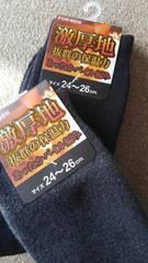 男性24ー26サイズ2足セット激厚地!抜群保温力!暖かパイル編みソックス!