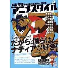 新品月刊アニメスタイル第2号ねんどろいどぷちナディア付ふしぎの海のナディア