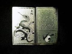 財布の中にINできる!!銀箔護符・白蛇の護符お守りカード