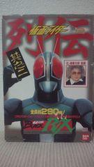 仮面ライダーBLACK RX!仮面ライダー列伝!石ノ森章太郎ビックサイズソフビ