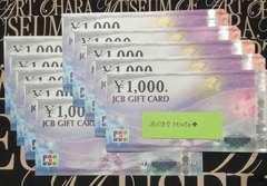 JCBギフトカード1000円10枚10000円分◆モバペイ歓迎