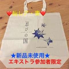 超貴重☆嵐 大野智 主演 忍びの国 エキストラバッグ・青★非売品