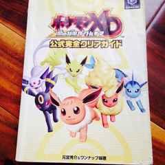1円スタート・ゲーム攻略本