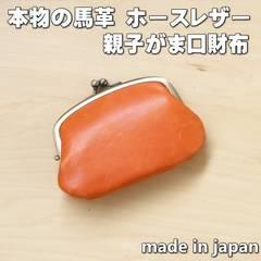ホースレザー 馬革 親子 がま口 財布i オレンジ 新品