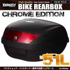 ★リアボックス トップケース ブラック ヘルメット2個[0888BK]