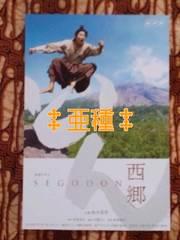 NHK大河『西郷どん』ポストカード/鈴木亮平