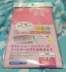 レア未使用*キティ*エアコンマスク*ホコリや汚れ防止*ピンク