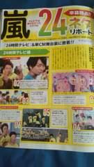 嵐24リポートテレビジョン2013年9/13号