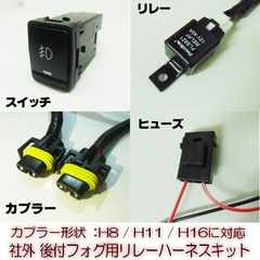 日産ニッサン用スイッチ付H8/H11/H16フォグランプ用リレー配線