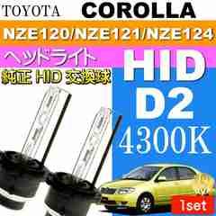 カローラ D2C D2S D2R HIDバルブ 35W4300K バーナー2本 as60464K