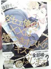 BLコミック 10月刊 ダセェ俺の××は嘘つきホストのキスではじまる 後野オカピ