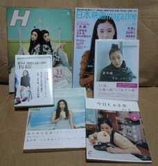 蒼井 優 写真集&グラビア誌