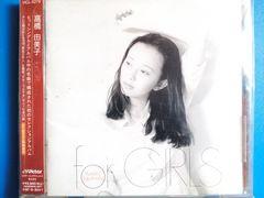 高橋由美子 セレクションアルバム for GIRLS 帯付